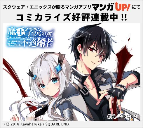 スクウェア・エニックスが贈るマンガアプリ「マンガUP!」にてコミカライズ連載中!!