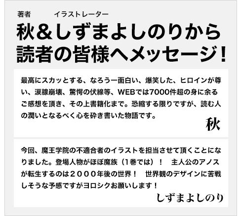 著者・秋&イラストレーター・しずまよしのりから読者の皆様へメッセージ!
