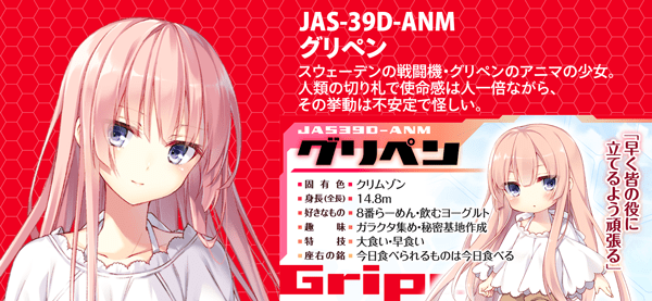 JAS39D-ANM グリペン