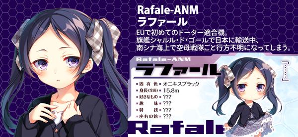 Rafale-ANM ラファール