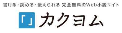 「カクヨム」WEBサイトへ