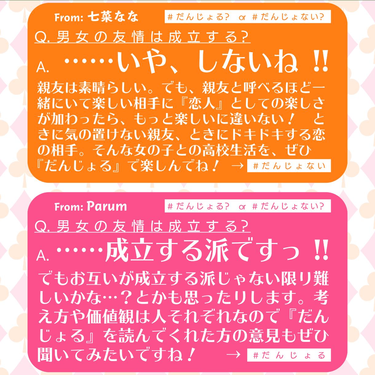 だんじょる? or だんじょない? 七菜なな & Parum 's comments