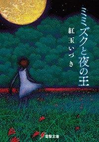 『ミミズクと夜の王』紅玉いづき/磯野宏夫