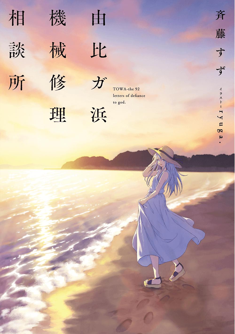 電撃の新文芸『由比ガ浜機械修理相談所』
