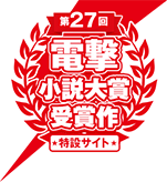 電撃小説銀賞受賞作