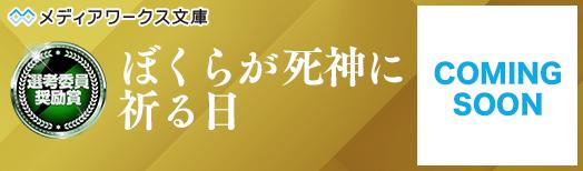 メディアワークス文庫賞:モーンガータのささやき(仮)