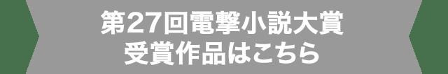 第27回電撃小説大賞受賞作品はこちら