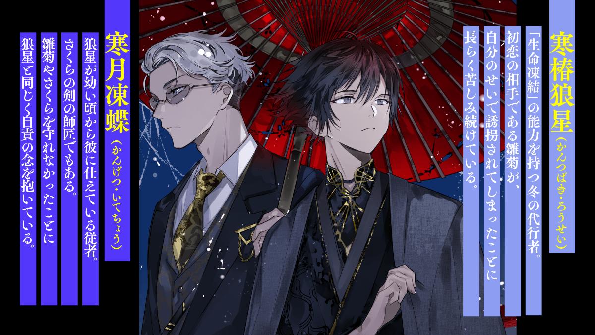 寒月凍蝶/寒椿狼星