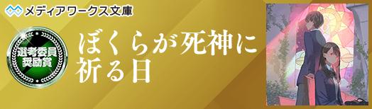メディアワークス文庫賞:ぼくらが死神に祈る日