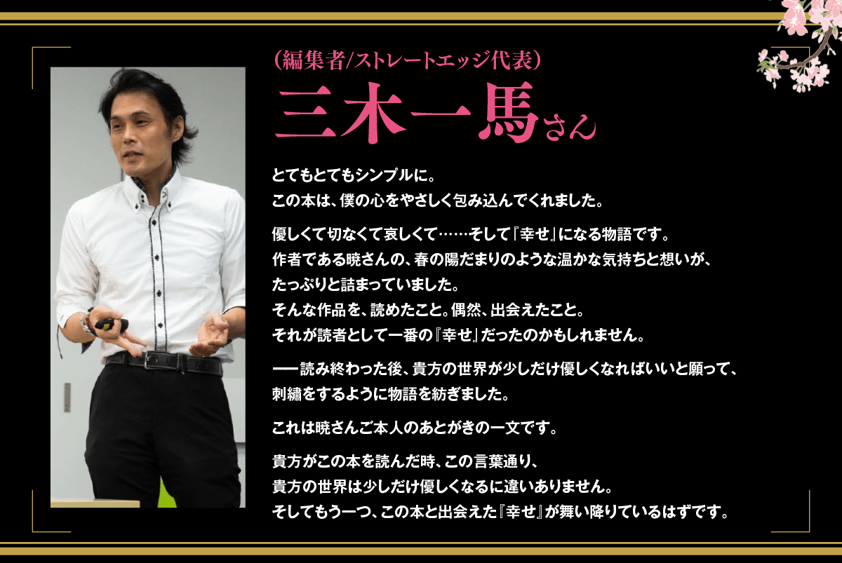 三木一馬さんコメント