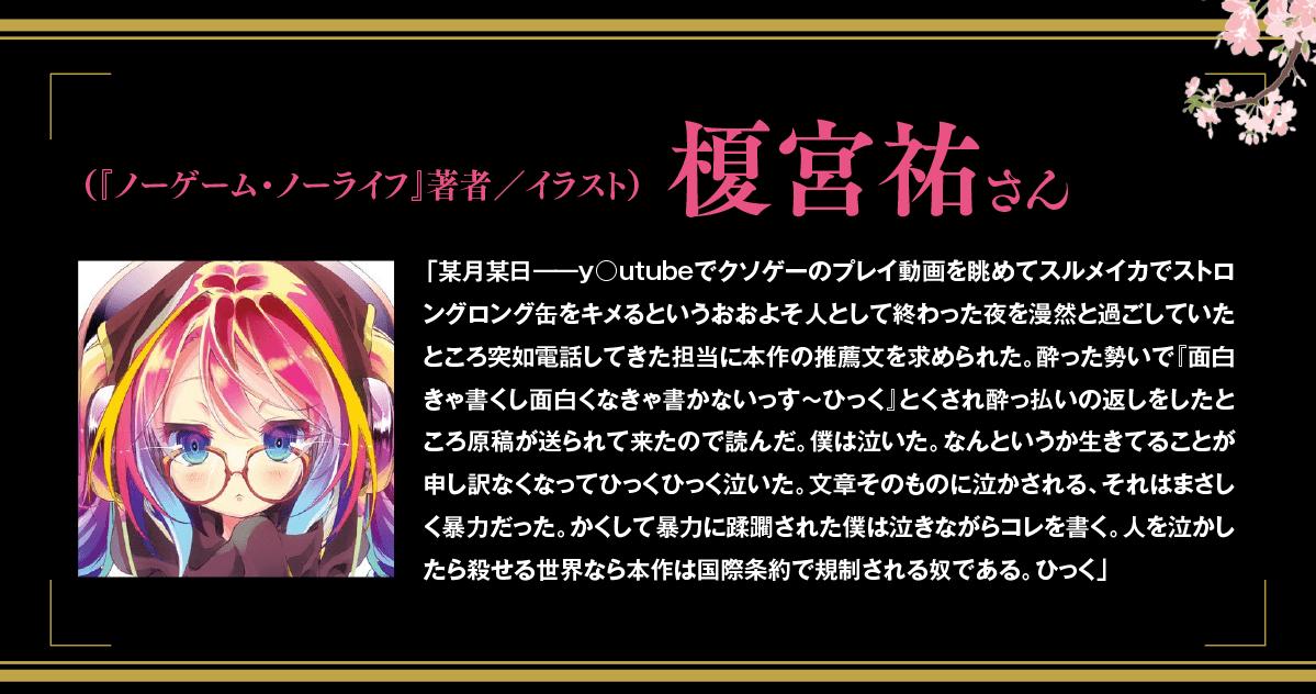 榎宮祐さんコメント