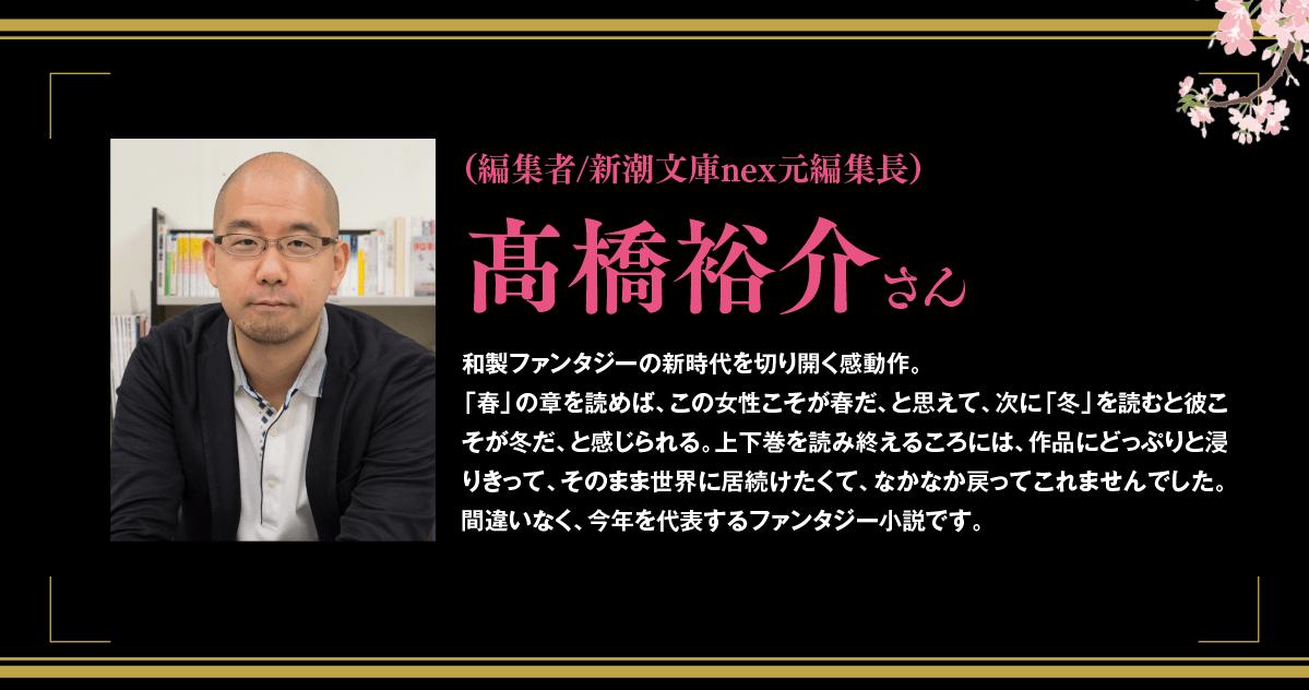 高橋さんコメント
