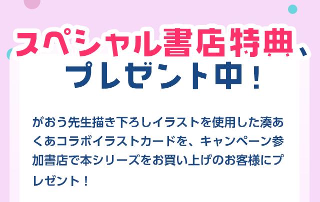 スペシャル書店特典、プレゼント中!
