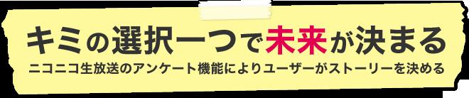 電撃文庫×niconico新メディアミ...