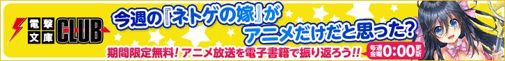 ネトゲアニメ連動キャンペーン