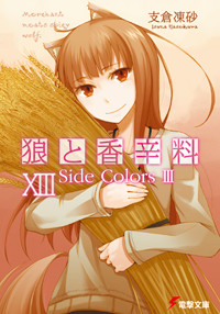 狼と香辛料XIII Side ColorsIII