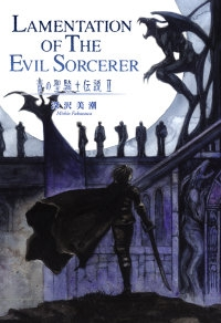 青の聖騎士伝説II  LAMENTATION OF THE EVIL SORCERER